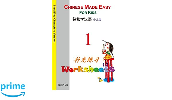 Chinese Made Easy for Kids Worksheets (English and Chinese Edition ...