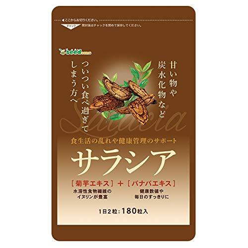 【seedcoms】サラシア 菊芋エキス バナバエキス 配合 サプリメントのサムネイル