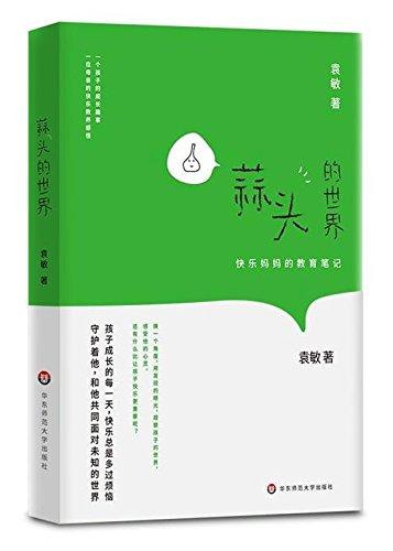 Read Online 蒜头的世界:快乐妈妈教育笔记 PDF