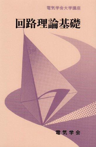 回路理論基礎 (電気学会大学講座)