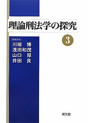 Read Online Riron keihōgaku no tankyū. 3 pdf
