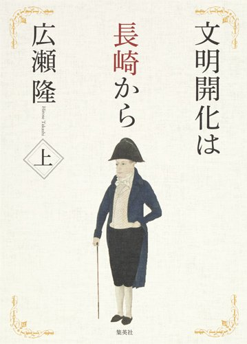 文明開化は長崎から 上 (単行本)