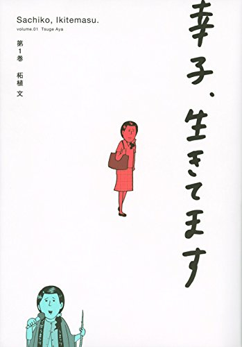幸子、生きてます(1) (ワイドKC Kiss)