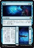 マジック:ザ・ギャザリング 暗記/記憶(レア) アモンケット(AKH)