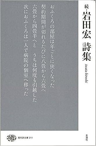 続・岩田宏詩集 (現代詩文庫) | ...