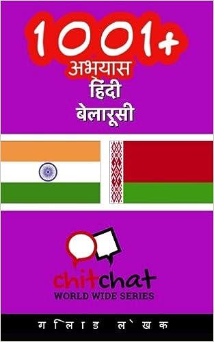 Lataa kirjoja ipadissa 1001+ Exercises Hindi - Belarusian (Hindi Edition) PDF 1511473932