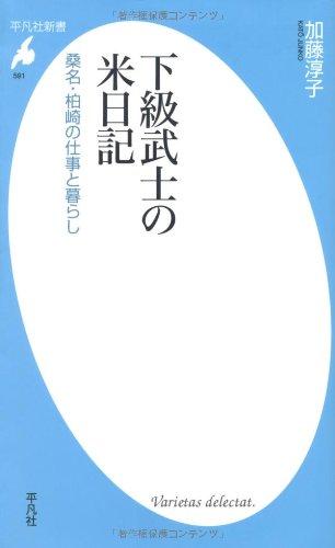 下級武士の米日記-桑名・柏崎の仕事と暮らし (平凡社新書)