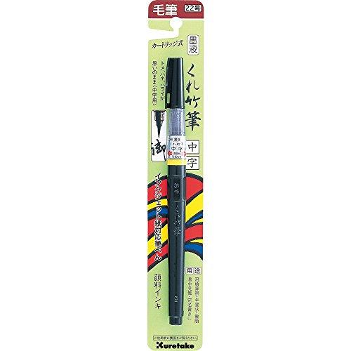Kuretake brush pen in character (No. 22) blister (japan import) Photo #4