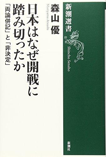 日本はなぜ開戦に踏み切ったか―「両論併記」と「非決定」 (新潮選書)