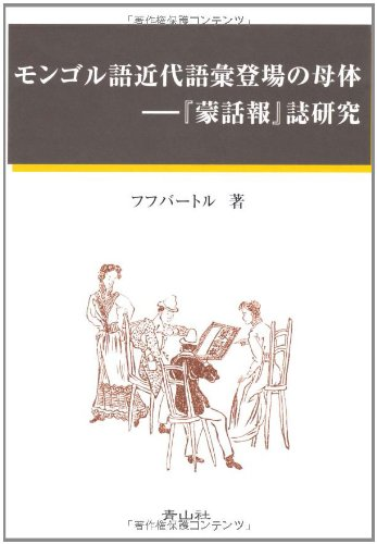 mother-of-mongolian-modern-vocabulary-appearance-to-study-the-story-information-mengniu-2012-isbn-48