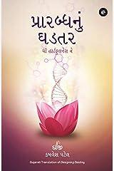 Designing Destiny (Gujarati) - Prarabdh nu Ghadtar (Gujarati Edition) Kindle Edition
