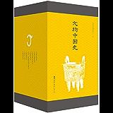 文物中国史(精选2000余幅精美历史文物图片,以图文结合的方式,带您走进一座恢弘的历史博物馆!)