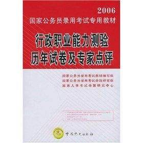 2006 Executive Calendar - Executive career Aptitude Test calendar year papers and expert reviews (with card) [hardcover](Chinese Edition)