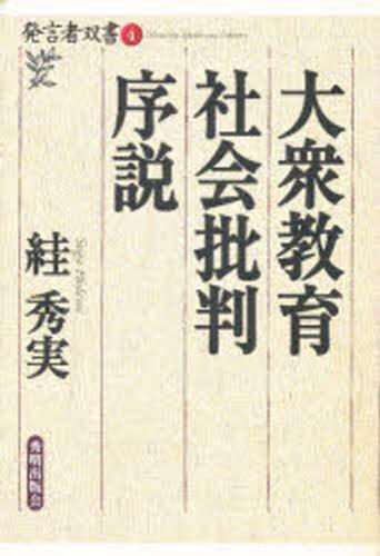 大衆教育社会批判序説 (発言者双書)