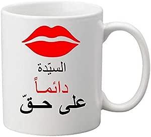 كوب مع امرأة عربية تصميم السيدة دائما صحيحة