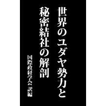 The dissection of the worlds Jewish forces and secret society: Published in 1943 (Japanese Edition)