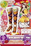 Aikatsu! 1st edition 2014 series premium [rare] King Leo Long boo sun (japan import)