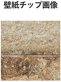 サンゲツ ファイン 壁紙 (クロス) 糊なし/のり無し (FE6204) 【1m×注文数】 巾93cm | レンガ