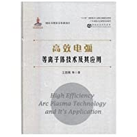 高效电弧等离子体技术及其应用(精)/学术前沿研究文库