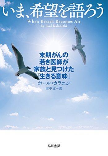 いま、希望を語ろう 末期がんの若き医師が家族と見つけた「生きる意味」 (ハヤカワ・ノンフィクション)