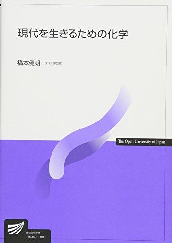 現代を生きるための化学 (放送大学教材)