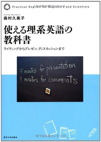 使える理系英語の教科書: ライティングからプレゼン、ディスカッションまで