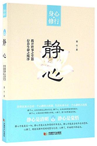 Calmness (Chinese Edition)
