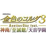 金色のコルダ3 AnotherSky feat.神南/至誠館/天音学園 - PSVita