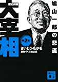 歴史劇画 大宰相 第二巻 鳩山一郎の悲運 (講談社文庫)