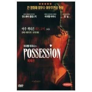Possession (Isabelle Adjani, Sam Neill) [IMPORT]