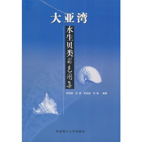 Daya Bay aquatic shellfish Color Atlas (paperback)(Chinese Edition)