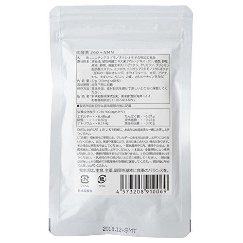 Enzyme 260 + NMN Amazon Original 6-Bag Set