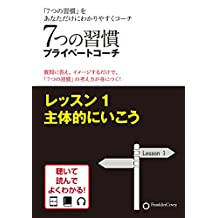 nanatunosyukan privatecoach lesson one syutaitekiniikou (Japanese Edition)