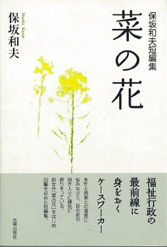菜の花―保坂和夫短編集
