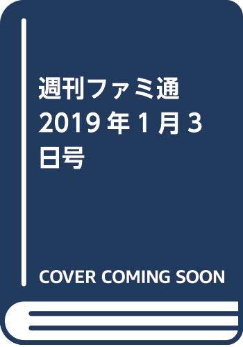 週刊ファミ通 2019年1月3日号