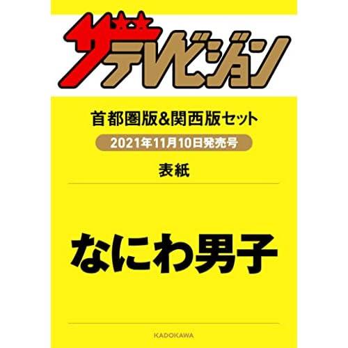 ザテレビジョン 2021年 11/19号 表紙画像