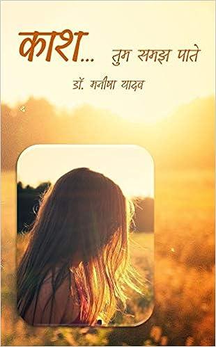 Cover art of Kash Tum Samajh Pate by Manisha Yadava
