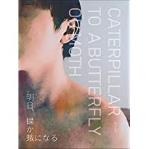 Caterpillar to a butterfly or moth (Japanese Edition)