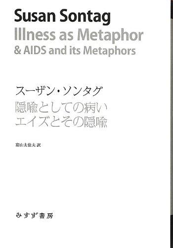 隠喩としての病い エイズとその隠喩 (始まりの本)