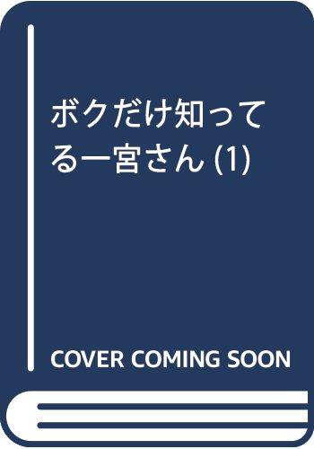 ボクだけ知ってる一宮さん 1 (ヤングアニマルコミックス)