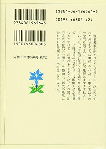 Shihon taiheiki. 2 [Japanese Edition]