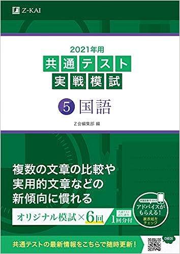 2021年用共通テスト実戦模試(5)国語 (日本語)単行本