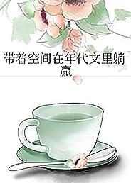帶著空間在年代文里躺贏 (Traditional Chinese Edition)
