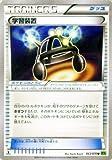ポケモンカードゲームXY 学習装置/ タイダルストーム(PMXY5)/シングルカード
