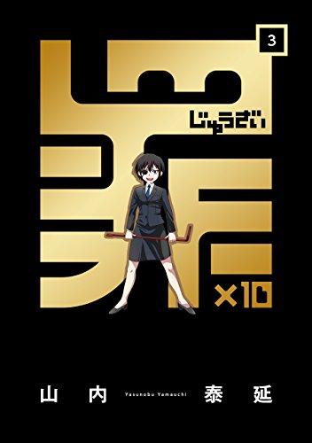 罪×10 (3) (デジタル版ガンガンコミックスONLINE)