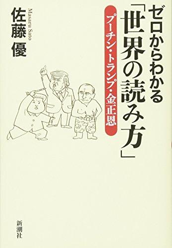 ゼロからわかる「世界の読み方」: プーチン・トランプ・金正恩