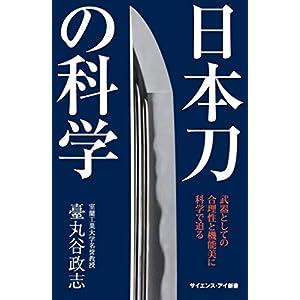日本刀の科学 武器としての合理性と機能美に科学で迫る (サイエンス・アイ新書) [Kindle版]