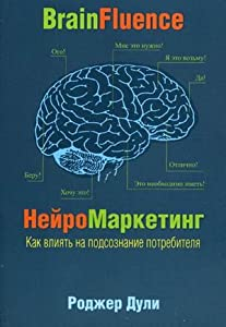 Brainfluence / Neyromarketing. Kak vliyat na podsoznanie potrebitelya (In Russian)