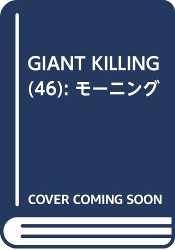 GIANT KILLING(46): モーニング