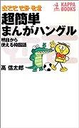 超簡単まんがハングル―明日から使える韓国語 (カッパ・ブックス)